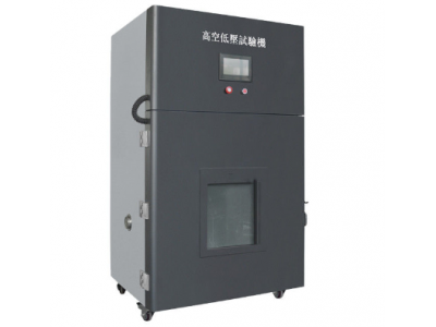 Stainless Steel Low Pressure Battery Test Chamber with Digital Display Controllable Pressure